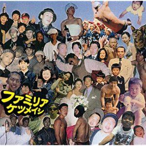 ketsumeishi-familier
