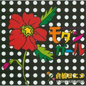 kuhahashi-yoeko-modern