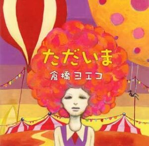 kuhahashi-yoeko-tadaima